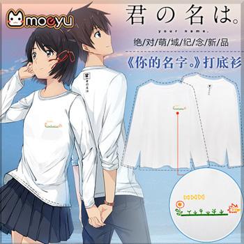 你的名字立花垄宫水三叶动漫周边女男纯棉长袖t恤打底衫图片